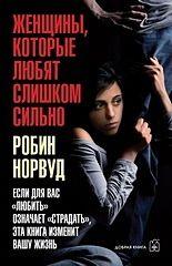 zhenshchiny-kotorye-lyubyat-slishkom-silno