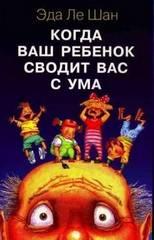kogda-vash-rebenok-svodit-vas-s-uma